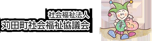 苅田町社会福祉協議会