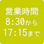 営業時間9:00から18:00まで
